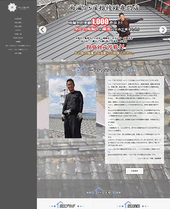 京都の地元密着!『口コミ・評判の良い』屋根修理業者ランキング2位:リルーフまつだ