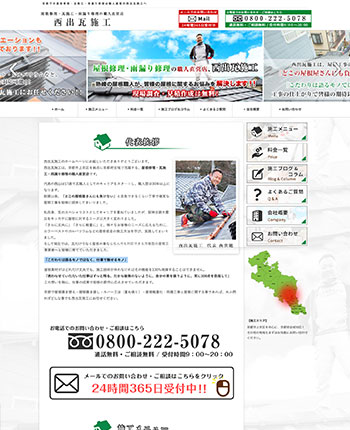 京都の地元密着!『口コミ・評判の良い』屋根修理業者ランキング3位:西出瓦施工