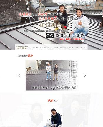 『京都の地元密着!『口コミ・評判の良い』屋根修理業者ランキング1位:山口板金